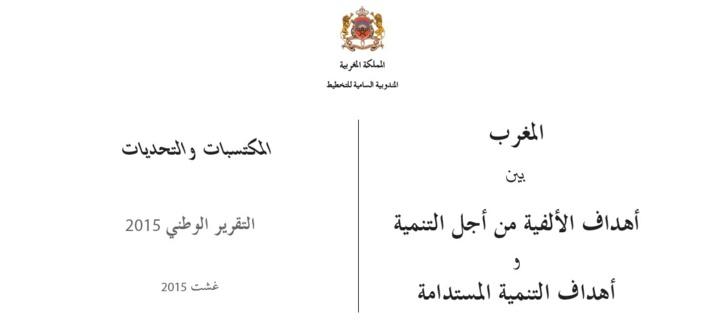 بقلم أحمد الحليمي علمي المندوب السامي للتخطيط : المغرب بين أهداف الألفية من أجل التنمية وأهداف التنمية المستدامة، المكتسبات والتحديات